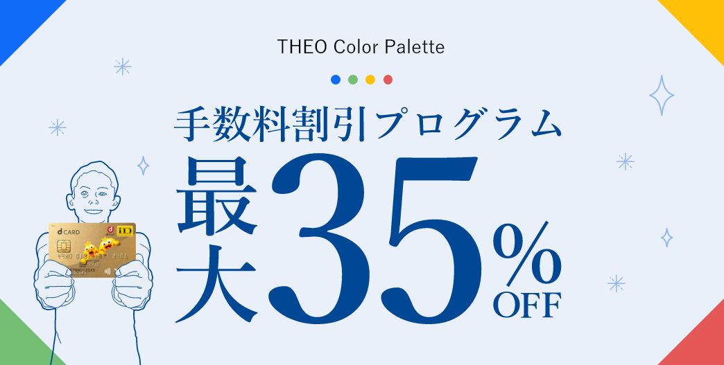 THEO Color Palette 手数料割引プログラム最大35%OFF